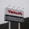 [子供とお出かけ]岡山和気ヤクルト工場の工場見学を10倍楽しむ!