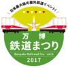 「万博鉄道まつり」を子供と10倍楽しむ方法!