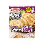 Cook Do®おかずごはん「アジアン鶏飯用」は便利で美味しい最高の助っ人!