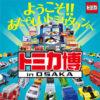 [子供とお出かけ]今年も「トミカ博 in OSAKA」に行ってきましたよ!思わぬ出費が相次ぐ結果になりました!(写真多数)