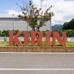 [子供とお出かけ]キリンビール滋賀工場の工場見学を10倍楽しむ!