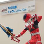 [子供とお出かけ]イオンモール鶴見緑地に「キュウレンジャー」のキャラクターショーに行ってきた!