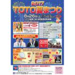 [子供とお出かけ]TOTO夏祭りは地元に愛されるとっても楽しいお祭りでした!