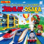 今年も「プラレール博 in OSAKA」を100倍お得に楽しむ方法!