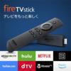 「Fire TV Stick」を購入して約5ヶ月経ちました!めちゃくちゃオススメ!