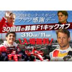 [子供とお出かけ] モータースポーツファン感謝デーを10倍楽しむ!