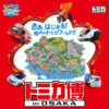 [子供とお出かけ]「トミカ博 in OSAKA」で絶対に押さえておきたい裏技!