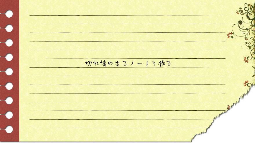 【Phoroshop】切れ端のあるノートを作る[ガーリーデザインテクニック]